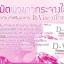 ดีไวท์ D-Vite L-Glutathione แอล กลูต้าไธโอน thumbnail 2