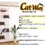 MU0023 คอนโดแมว ยึดติดเพดาน ขั้นบันได ติดเพดาน Skywalk นำเข้าจากญี่ปุ่น thumbnail 2