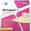 Betaplast N แผ่นแปะแผลกดทับ ขนาด 10x10, 10x20 และ 20x20 ซม. thumbnail 6