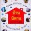 บ้านแห่งนิทาน จินตนาการไม่รู้จบ เล่ม 1, 2 / ปีเตอร์แพน และ สกุลดี thumbnail 1