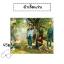 ผ้าเช็ดแว่น EXO KOKOBOP thumbnail 1