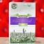 Chia Seed Nathary เมล็ดเจียหรือเมล็ดเซีย อาหารเสริมสุขภาพ thumbnail 1