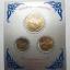 เหรียญในหลวง ร.๙ ที่ระลึกฉลองสิริราชสมบัติ ครบ 50 ปี กาญจนาภิเษก พิธีมหาพุทธาภิเษก 108 ปี วัดนก ปี 2539 thumbnail 2