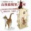 MU0105 คอนโดแมวห้าชั้น บ้านอุโมงค์ บันได ต้นไม้แมว สูง 175 cm thumbnail 2