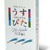 ถุงยาง : Usu-Pita Hi-Grade แบบมีปุ่มและสารหล่อลื่น กล่องละ 12 ชิ้น