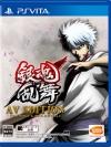 [Bonus] PS Vita Gintama Ranbu AV EDITION -Anime Sound & Voice Edition-(Pre-order)