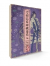 Touken Ranbu Kenran Zuroku 2 (BOOK)(Pre-order)