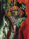 Lord El-Melloi II no Jikenbo 7 case. Atlas no Keiyaku (2nd Part) (BOOK)(Pre-order)