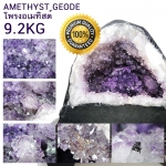 โพรงอเมทิสต์ ( Amethyst Geode) ตั้งโต๊ะ (9.2KG)