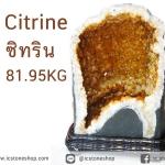 โพรงซิทรินขนาดใหญ่ Citrine Geode (81.95Kg)
