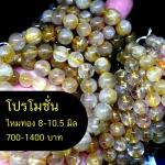 [โปรโมชั่น] สร้อยข้อมือ ไหมทอง (Rutilated Quartz ) 8-10.5 mm. (06-09-17)