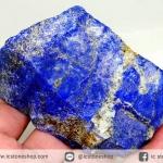 ลาพิส ลาซูลี่ Lapis Lazuli ก้อนธรรมชาติ (239g)