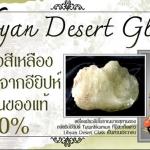 สะเก็ดดาวLibyan desert glass แก้วทะเลทรายลิเบีย จากประเทศอียิปต์