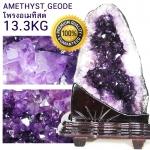 โพรงอเมทิสต์ ( Amethyst Geode) ตั้งโต๊ะ (13.3KG)