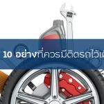 10 สิ่งที่ควรมีติดรถยนต์ (ขาดฉันแล้วเธอจะรู้สึก)