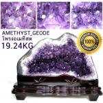 โพรงอเมทิสต์ ทรงภูเขา (Amethyst Geode) ตั้งโต๊ะ (19.24KG)