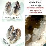 อ๊อคโค่ จีโอด (Occo Geode) 82g