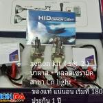 xenon 35w kit Fast Bright ballas สตาร์ทเร็ว AC 100%