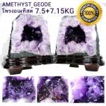 โพรงอเมทิสต์คู่ (Twin Amethyst Geode) ตั้งโต๊ะ (7.5+7.15KG)
