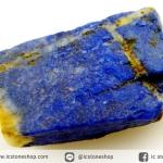 ลาพิส ลาซูลี่ Lapis Lazuli ก้อนธรรมชาติ (24g)