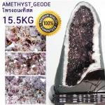 โพรงอเมทิสต์-คาโคซีไนท์ (Amethyst-Cacoxenite Geode) ตั้งโต๊ะ (15.5KG)