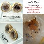 ▽อ๊อคโค่ จีโอด (Occo Geode) 75g