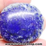 ลาพิส ลาซูลี่ Lapis Lazuli ขัดมันขนาดพกพา (24g)