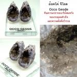 อ๊อคโค่ จีโอด (Occo Geode) 78g
