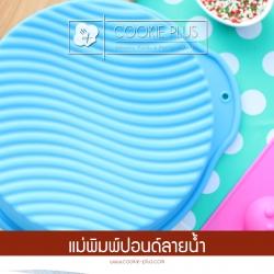 แม่พิมพ์ซิลิโคนเค้กปอนด์ วงกลม ลายน้ำ