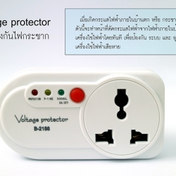 Voltage Protector ปลั๊กกันไฟตก ไฟกระชาก ไฟไหม้