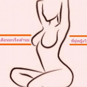 7 สัญญาณเตือนมะเร็งเต้านมที่ผู้หญิงไทยทุกคนต้องรู้!