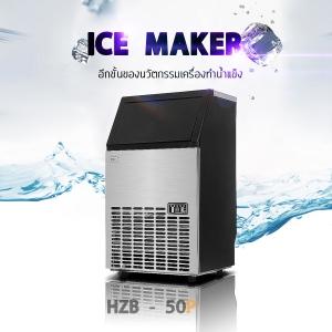 เครื่องผลิตน้ำแข็งรุ่น HZB-50P