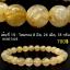 ▽[โปรโมชั่น] สร้อยข้อมือ ไหมทอง (Rutilated Quartz ) 8-10.5 mm. (06-09-17) thumbnail 20
