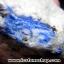 แร่ลาซูไรท์ (Lazurite)-แคลไซต์-ไพไรต์ (225g) thumbnail 6