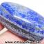 ลาพิส ลาซูลี่ Lapis Lazuli ขัดมันขนาดพกพา (45g) thumbnail 4