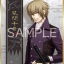Hakuouki - Trading Mini Shikishi Part.2 12Pack BOX(Pre-order) thumbnail 7