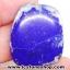 ▽ลาพิส ลาซูลี่ Lapis Lazuli ขัดมันขนาดพกพา (18g) thumbnail 1