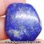 ▽ลาพิส ลาซูลี่ Lapis Lazuli ขัดมันขนาดพกพา (16g) thumbnail 2