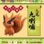 G.E.M.Series Gaiden - Uzumaki Naruto to Bijuu Tachi Aniplex Plus (Limited Pre-order) thumbnail 10