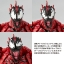 "Figure Complex Amazing Yamaguchi No.008 ""Spider-Man"" Carnage(Pre-order) thumbnail 11"