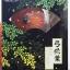 Oboro Muramasa - Yuzuruha (In-Stock) thumbnail 2