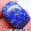 ▽ลาพิส ลาซูลี่ Lapis Lazuli ขัดมันขนาดพกพา (21g) thumbnail 2