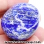ลาพิส ลาซูลี่ Lapis Lazuli ขัดมันขนาดพกพา (44g) thumbnail 5