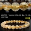 ▽[โปรโมชั่น] สร้อยข้อมือ ไหมทอง (Rutilated Quartz ) 8-10.5 mm. (06-09-17) thumbnail 11