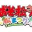 3DS Osomatsu-san Matsumatsuri! Regular Edition(Pre-order) thumbnail 2