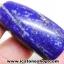 ▽ลาพิส ลาซูลี่ Lapis Lazuli ขัดมันขนาดพกพา (40g) thumbnail 1