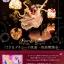 Figuarts Zero chouette - Usagi & Tuxedo Kamen -Kamen Budoukai- (Limited Pre-order) thumbnail 2