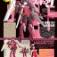 Frame Arms Girl Baselard - LIMITED COLOR HJ EDITION (Pre-order) thumbnail 4
