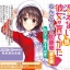 Saekano: How to Raise a Boring Girlfriend Memorial Limited Edition w/Nendoroid Megumi Kato Heroine Outfit Ver. (BOOK)(Pre-order) thumbnail 2