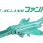 GiMIX GiGAF02 1/144 Girly Air Force RF-4EJ Phantom Plastic Model(Pre-order) thumbnail 1